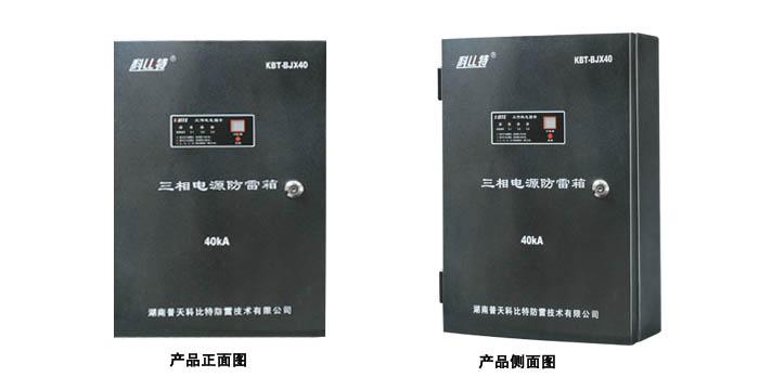 模块hua三xiang电源防雷箱