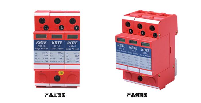 三相电yuan防雷mo块