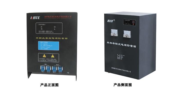 单xiang串联式dian源防lei箱