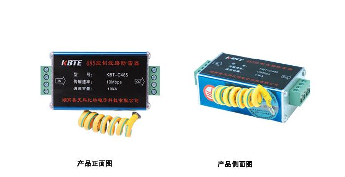kongzhi信号防lei器
