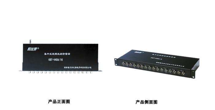 集中式shi频防雷箱
