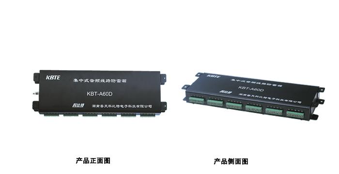 集中式音频信号防雷箱