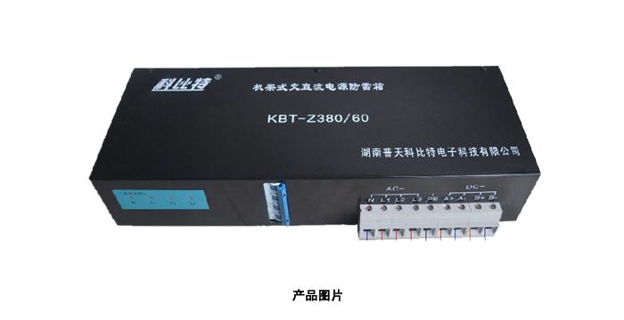 机架式交zhi流电源防雷箱
